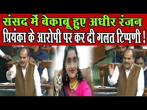 संसद में अधीर रंजन ने मचाया कोहराम   Adhir ranjan chowdhury Speech on Priyanka Reddy
