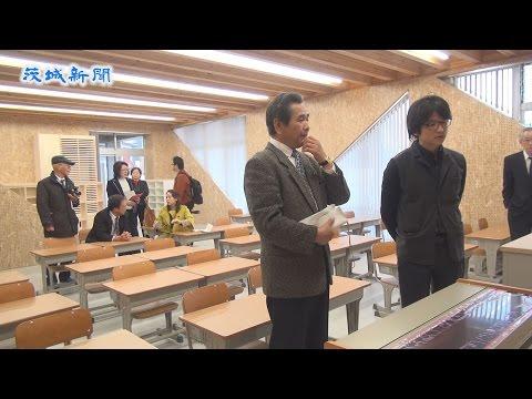 Yokodai Elementary School