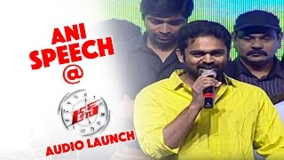 Anil Kanneganti Speech at Run Audio Launch