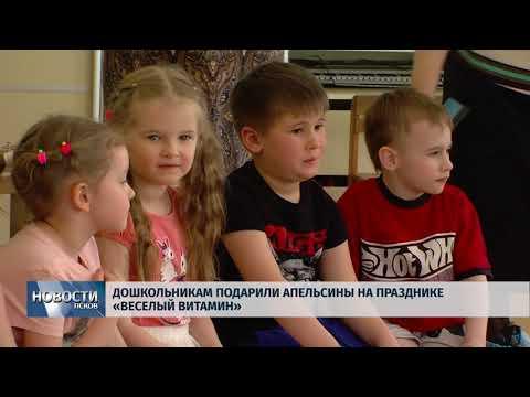 """13.04.2018 # Дошкольникам подарили апельсины на празднике """"Весёлый витамин"""