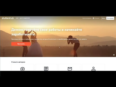 Шаттерсток. Регистрация и налоговая форма на  Shutterstock. Заработок в интернете