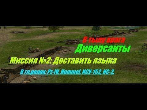 В тылу врага: Диверсанты - Прохождение - Доставить языка (№2).