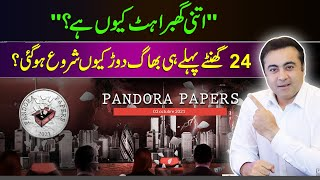 Reason behind so much panic before Pandora papers release | Details by Mansoor Ali Khan