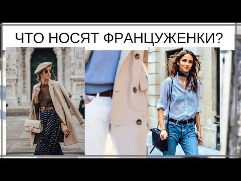 Как одеваются француженки? Идеи образов от француженки Каролин де Мегрэ