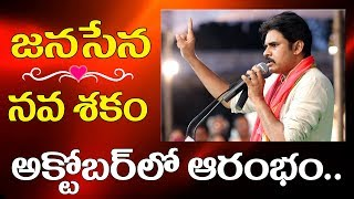 Jana Sena Launched a New Political Strategy in October 2017
