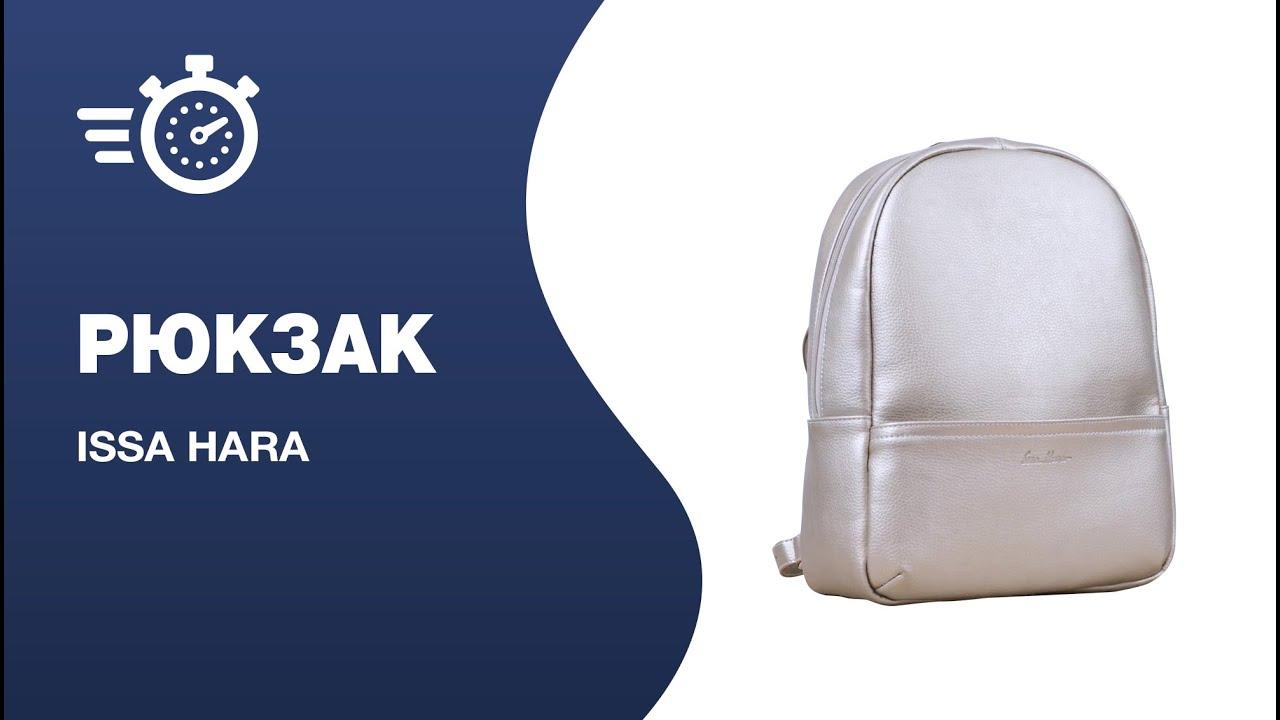 Рюкзак ISSA HARA (Black) BP8 11-00 video preview