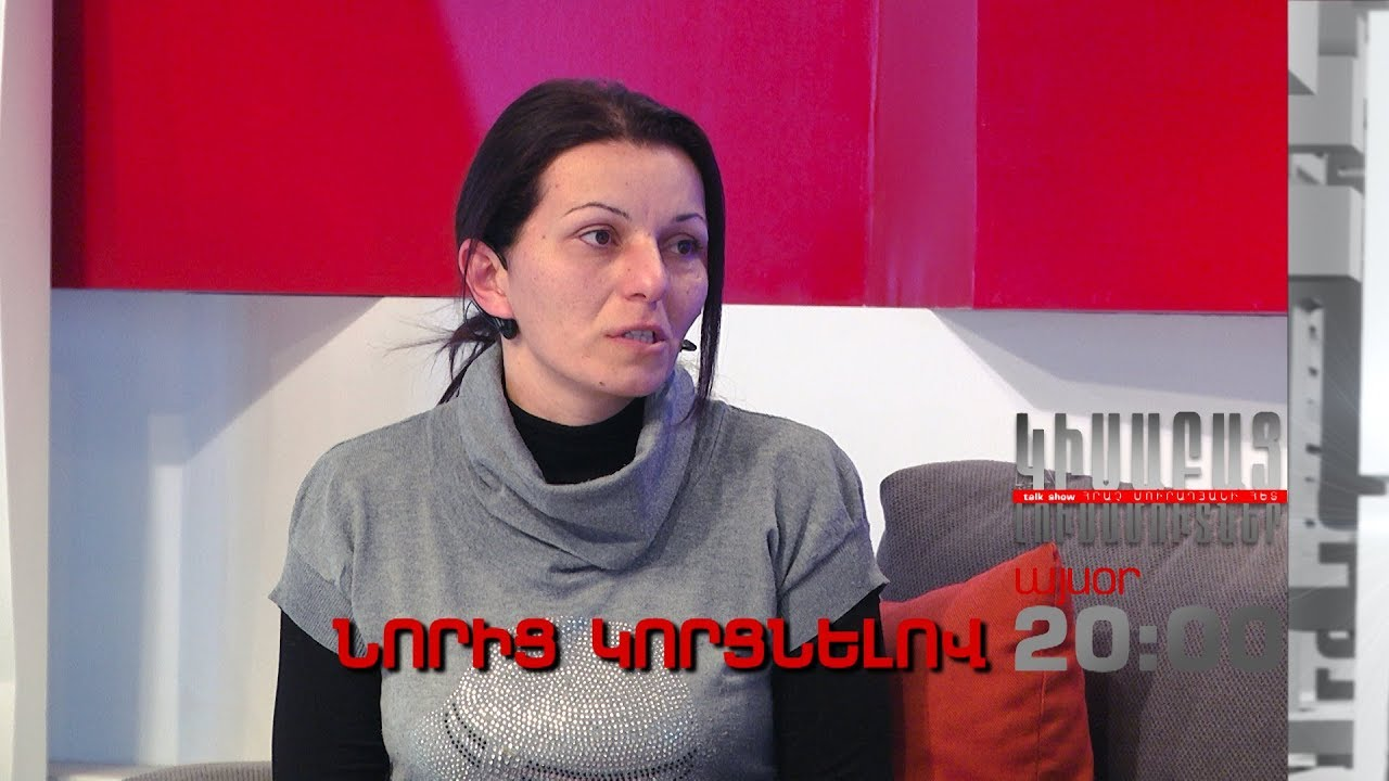 Kisabac Lusamutner anons 05.12.17 Noric Korcnelov