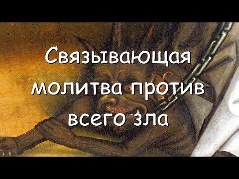 Связывающая молитва против всего зла