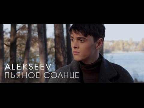 ALEKSEEV – Пьяное солнце (official video)
