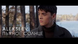 ALEKSEEV - Пьяное солнце (official video)