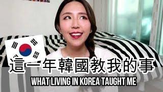 (中字)走不出失戀低潮?這一年韓國教我的事 ❣  [韓國留學生活] |What Living in Korea Taught Me | Lizzy Daily