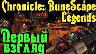 Chronicle: RuneScape Legends - Первый взгляд