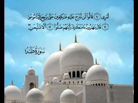 Sourate Ta Ha<br>(Ta Ha) - Cheik / Mohammad El Menshawe -