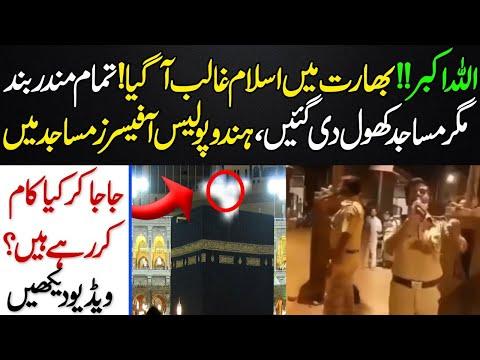 بھارتی پولیس آفیسر کی مسلمانوں سے دعائیہ اپیل :ویڈیو دیکھیں