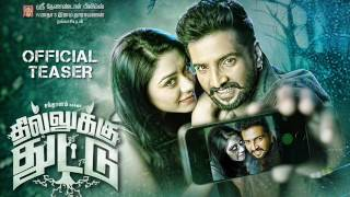 Thillukku Thuttu released without any problem htm