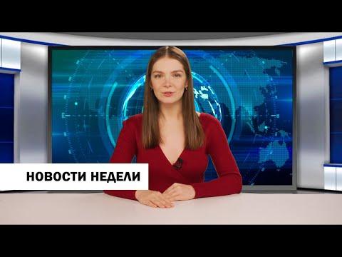 Кимры. Новости недели от 6 сентября 2020
