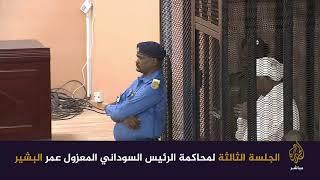 عمر البشير: تمنيت أن تكون المحاكمة سرية حتى لا يظهر اسم الأمير بن سلمان تحميل MP3