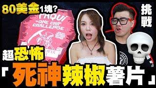 【挑戰】炒到 💲80美金1塊?超恐怖「死神辣椒薯片」w/ Kimi