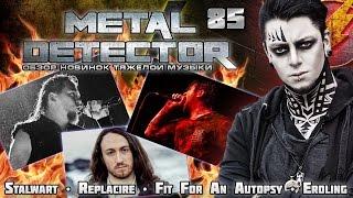 Metal Detector - Обзор новинок тяжелой музыки - #85 (Fit For An Autopsy, Erdling, Stalwart)