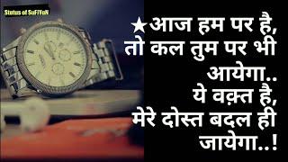 Time, Trust, Truth, Life Status Shayari Quotes Sunday #87
