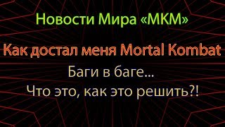 Новости Мира MKX MOBILE || Лучшие, полезные видео недели || MKX MOBILE