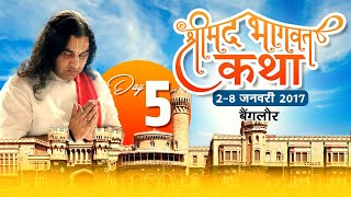 Shri Devkinandan Thakur ji maharaj || Bangalore Day-05 ||06-01-2017 || LIVE Shrimad Bhagwat katha