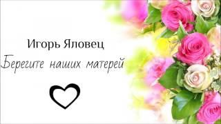 Христианская Музыка    Игорь Яловец - Берегите наших матерей    Христианские песни