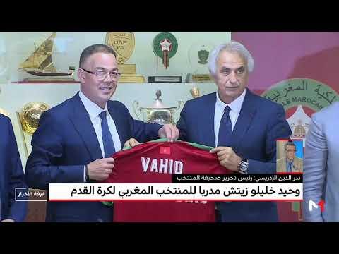العرب اليوم - شاهد: بدر الدين الإدريسي يعلق على تعيين خليلوزيتش مدربًا للمغرب