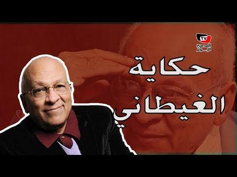 جمال الغيطاني .. حكاية شاب عاش من ألف عام !