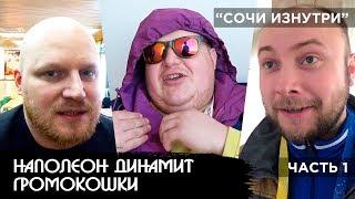 Наполеон динамит, Громокошки, КВН / СОЧИ ИЗНУТРИ / Часть 1