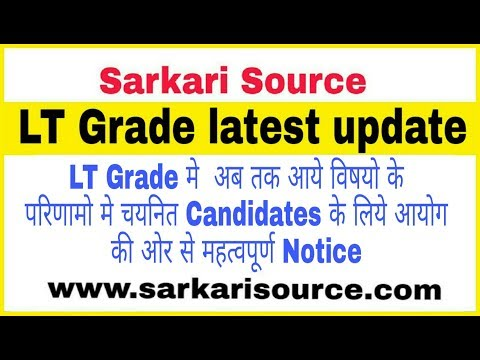 Lt Grade Notice for Selected Candidates | lt grade result latest news today Sarkari SOurce