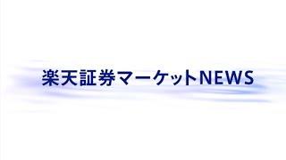 楽天証券マーケットNEWS6月15日【前引け】