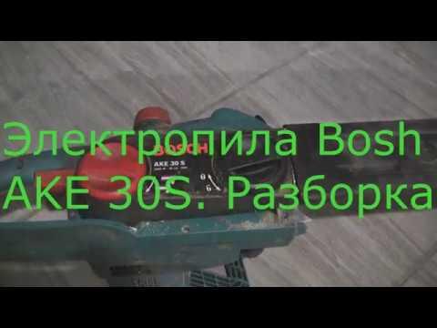 Электропила Bosh AKE 30S отзыв,разборка,замена электрокабеля