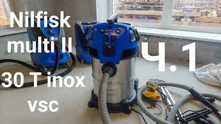 Nilfisk multi II 30 T inox vsс Обзор пылесоса для стройки и домашней мастерской