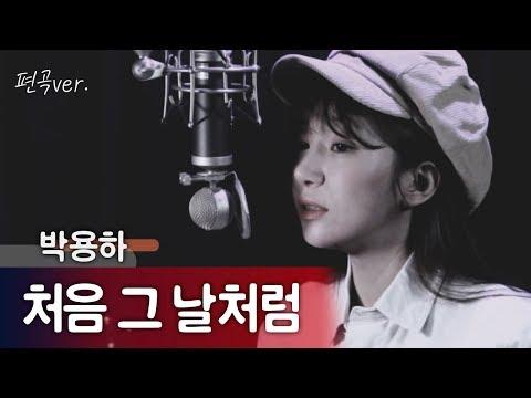 """(편곡) 올인 OST """"처음 그날 처럼""""  - 박용하 커버👍 추억의 드라마 OST   버블디아"""