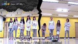 An accurate division between adults and minors of Team White [The Unit/2018.03.01]