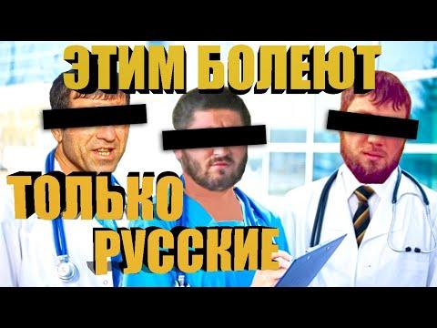 [9 придуманных болезней в РОССИИ и СНГ]
