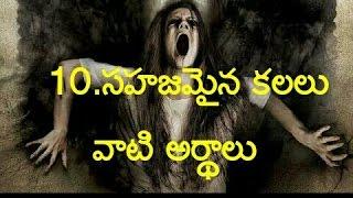 10 most common dreams(kalalu) and meanings || Telugu || Praveen Kumar Enumula ||