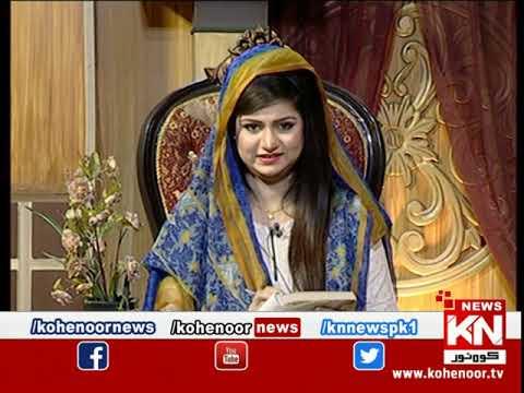 Istakhara 20 November 2020 | Kohenoor News Pakistan