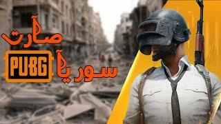 اغنيه سوريا صارت ببجي الاولى _#Syria PUBG MOBILE#
