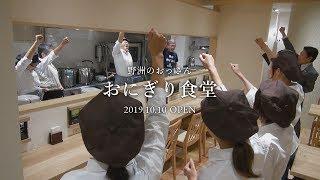 野洲のおっさん おにぎり食堂 2019年10月10日 堂々のオープン‼