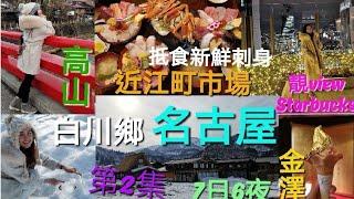 第2集---日本2019《名古屋 昇龍道之旅》名古屋自由行,高山,白川鄉,金澤 (使用昇龍道5日pass)