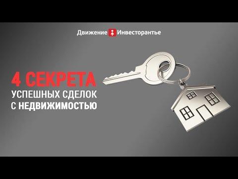 Сделки с недвижимостью в 2016 году - 4 секрета
