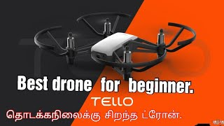 ## tello drone #flying time# TELLO BEST DRONE FOR BEGINNER❤️❤️❤️????????