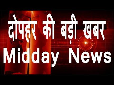 दोपहर की बड़ी खबरें | Mid day breaking | Live news | Superfast news | Latest News | MobileNews24.