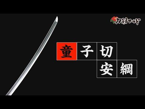 天下五剣|YouTube動画
