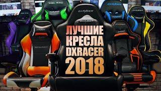 Как выбрать игровое кресло. Обзор рынка лучших игровых кресел DXRacer 2018