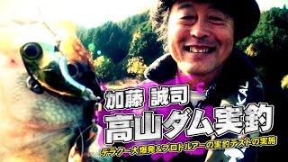 加藤誠司の高山ダム実釣-デラクーや基盤バイブ-チャブなどを実践投入
