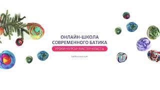 Онлайн-эфир о творчестве, о батике, о росписи одежды 28 апреля, в 19.00 (мск)