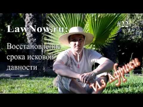 LawNow.ru: Восстановление срока исковой давности #22